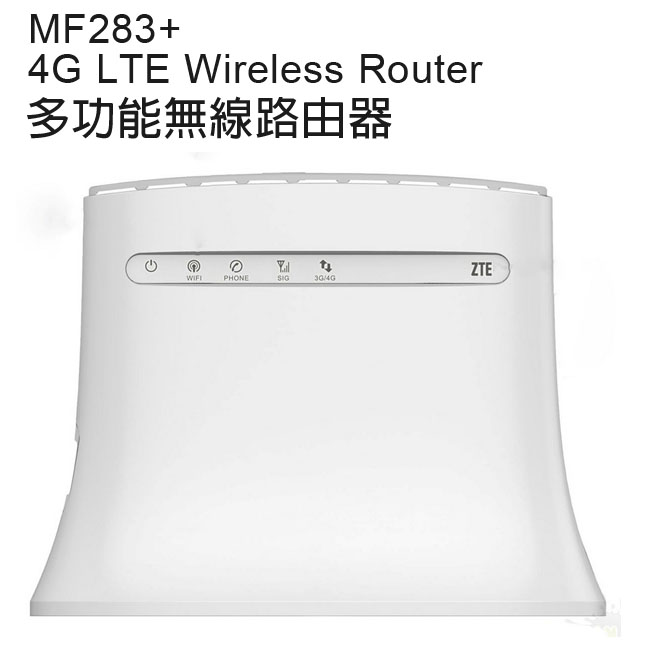 ZTE中興MF283+天線4G全頻無線寬頻路由器SIM卡/WAN有線連接上網(台灣大哥大代理保固)