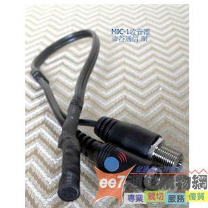 MIC-1 簡易型現場集音器(附變壓器)