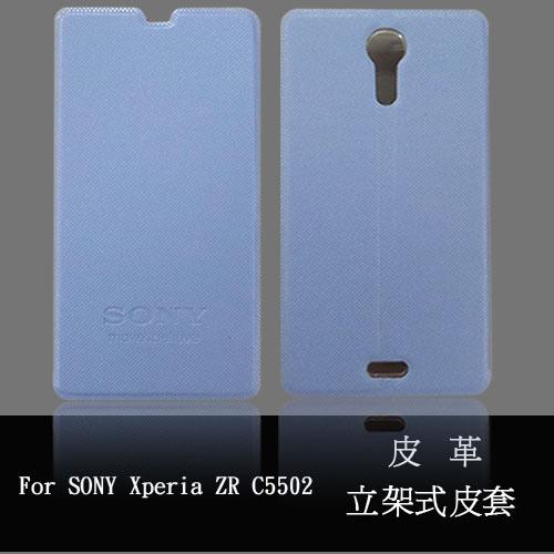 SONY Xperia ZR C5502 專用皮套