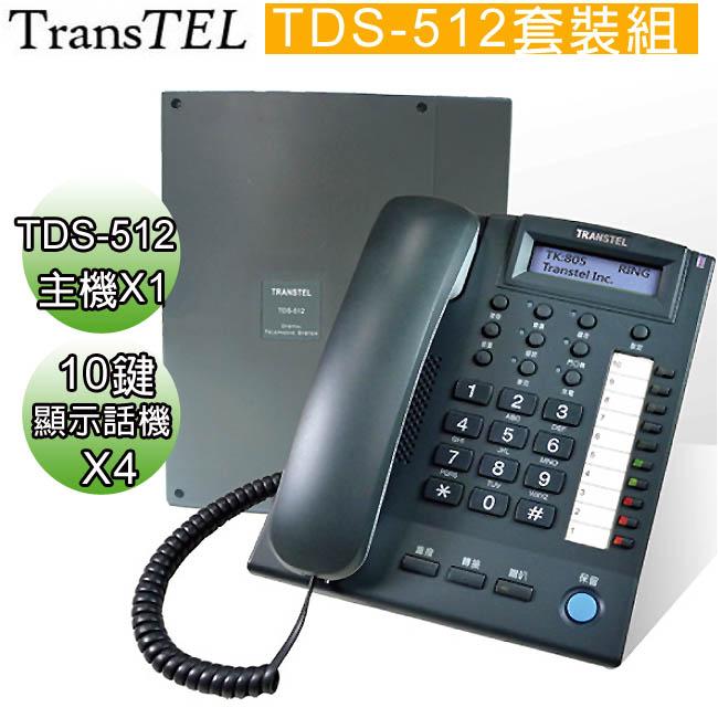 傳康TDS-512數位交換機套裝組◆TDS512主機X1+話機(DK7-5DL)X4