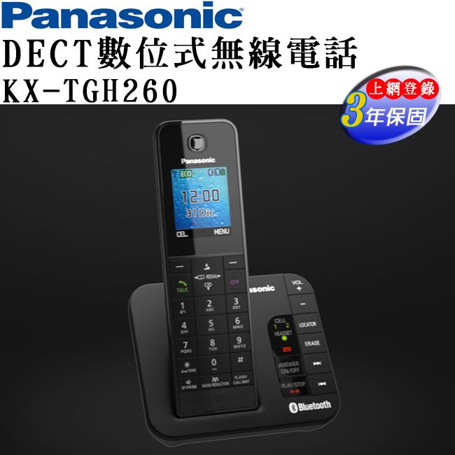 國際牌Panasonic KX-TGH260TW DECT數位無線電話◆藍牙連結手機◆答錄功能