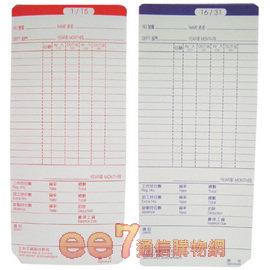 優利達UT-2000A/UT-3000 打卡鐘專用考勤卡