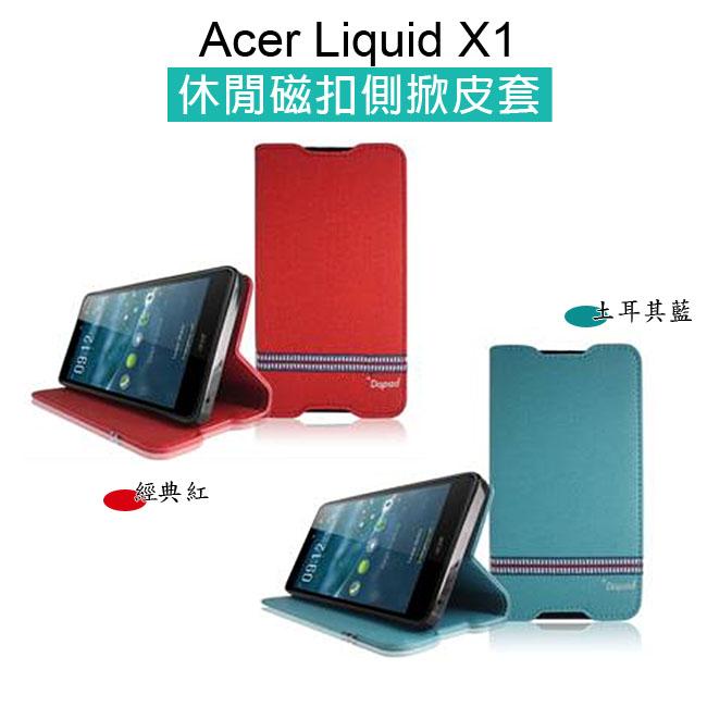 Acer Liquid X1 休閒磁扣側掀皮套(神腦代理)