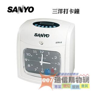 SANYO 三洋 STR-8 雙色打卡鐘★送卡片100張