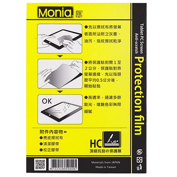SONY Xperia Tablet Z 螢幕保護貼