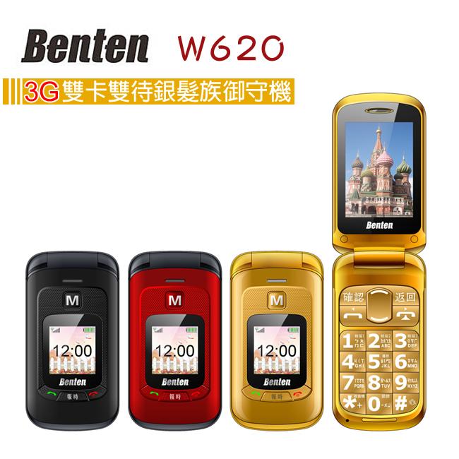 Benten W620 W+G(3G+2G)雙卡雙待銀髮族御守機(簡配)◆威寶可用◆送環保筷