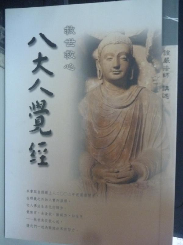 【書寶二手書T8/宗教_LMJ】救世救心八大人覺經_證嚴法師