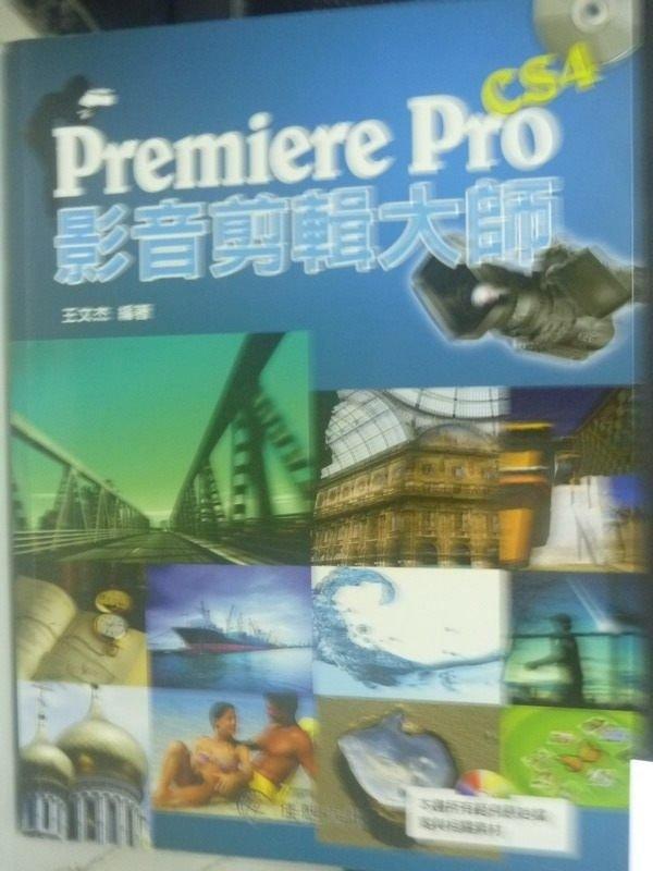 【書寶二手書T4/電腦_ZGT】Premiere Pro CS4影音剪輯大師_王文傑_附光碟