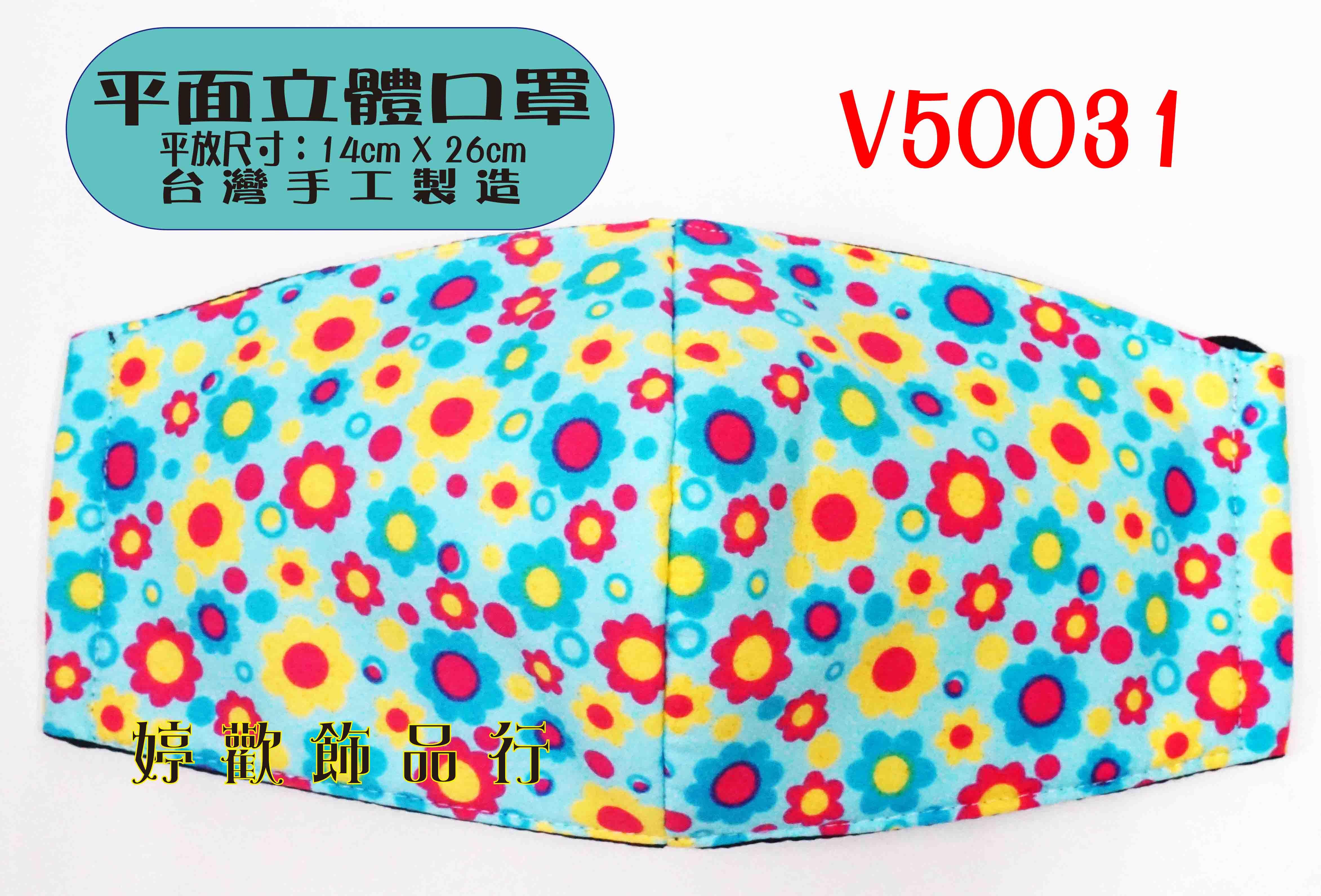 平面立體口罩/花布/台灣製造/85%棉V50031
