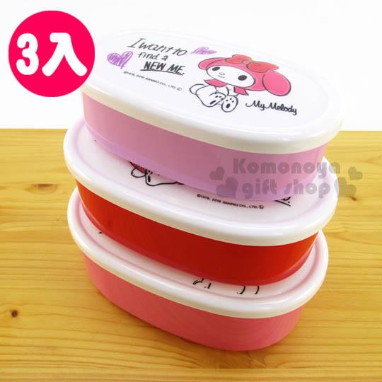〔小禮堂〕美樂蒂 日製保鮮盒組《3入.粉白.側站.拿口紅.手繪風》分類保存真方便
