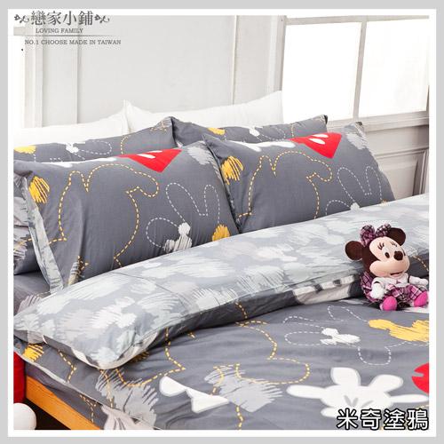 床包兩用被套組/雙人-100%精梳棉【米奇塗鴉】含兩枕頭套,迪士尼系列,正版授權,台灣製戀家小舖 L04-AAL215