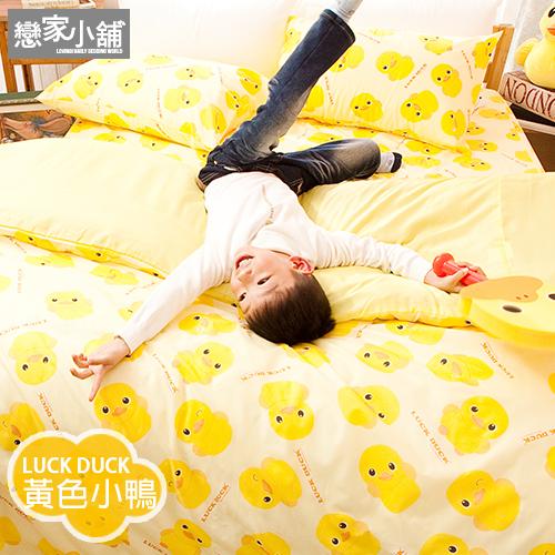 被套/單人-超細纖維【黃色小鴨】LUCK DUCK全台最夯,全新材質,台灣製造,戀家小舖
