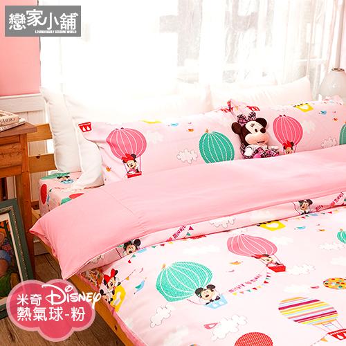 床包被套組 / 雙人加大-迪士尼授權【米奇熱氣球-粉】含兩件枕套四件式,夏季涼感X磨毛多工法處理,戀家小舖台灣製M02-ABF312