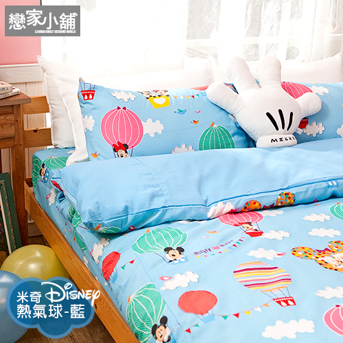 床包 / 單人-迪士尼授權【米奇熱氣球-兩色可選】含一件枕套,夏季涼感X磨毛多工法處理,戀家小舖台灣製M02-ABF101
