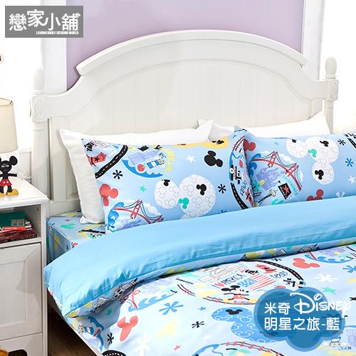 被套 / 單人-迪士尼授權【米奇-明星之旅藍】4.5X6.5尺,夏季涼感X磨毛多工法處理,戀家小舖台灣製M02-ABF101