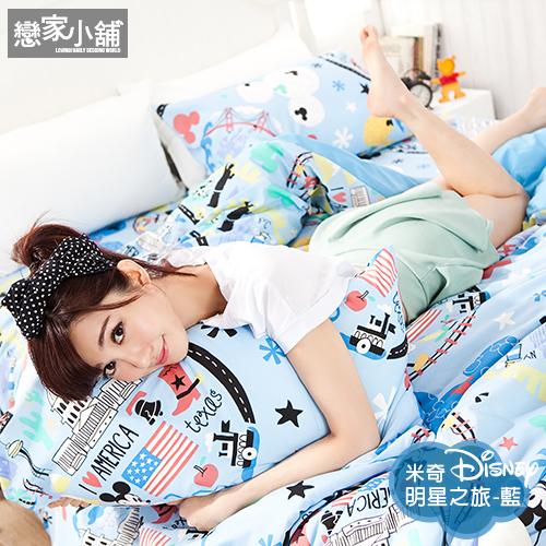 床包 / 單人-迪士尼授權【米奇 明星之旅藍】含一件枕套,夏季涼感X磨毛多工法處理,戀家小舖台灣製M02-ABF101-1106