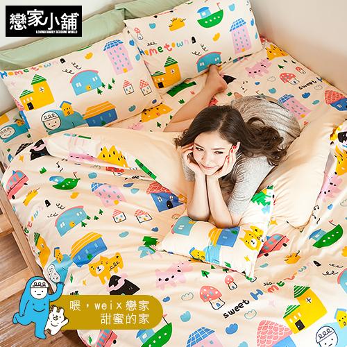 床包被套組 / 雙人加大【Sweet home甜蜜的家】含兩件枕套,喂wei聯名設計,SGS認證,戀家小舖台灣製APS312