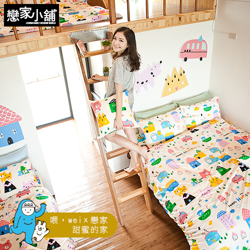 床包 / 雙人加大【Sweet home甜蜜的家】含兩件枕套,喂wei聯名設計,SGS認證,戀家小舖台灣製APS301