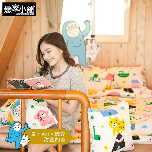 被套 / 雙人【Sweet home甜蜜的家】喂wei聯名設計,SGS認證,戀家小舖台灣製APS202