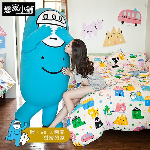 床包被套組 / 雙人【Sweet home甜蜜的家】含兩件枕套,喂wei聯名設計,SGS認證,戀家小舖台灣製APS212