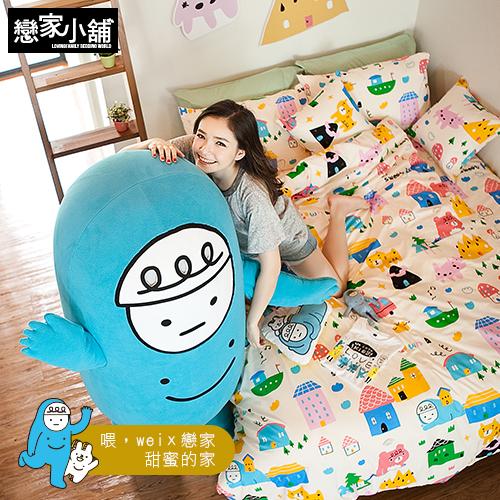 床包 / 雙人【Sweet home甜蜜的家】含兩件枕套,喂wei聯名設計,SGS認證,戀家小舖台灣製APS201