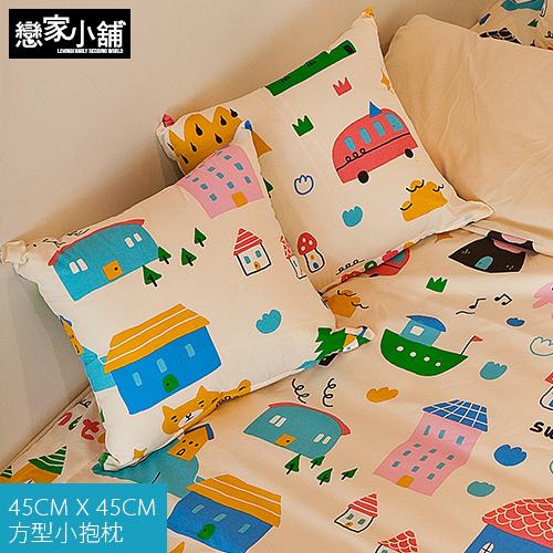 抱枕 / 可愛抱枕【Sweet home甜蜜的家】喂wei聯名設計,SGS認證,戀家小舖台灣製APS001
