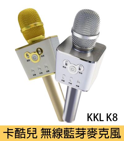 KKL 卡酷兒 K8 無線藍牙麥克風 K歌神器 / 音質更勝K068/Q7