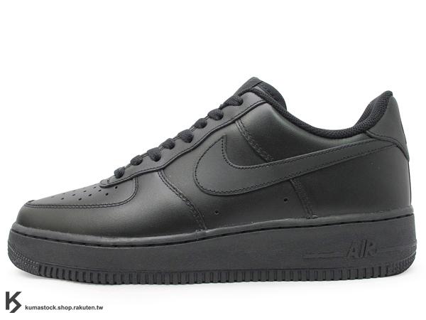人氣首選 搭配職人 指定款 基本款 2016 發售 NIKE AIR FORCE 1 '07 男鞋 全黑 黑色 低筒 (315122-001) 1116
