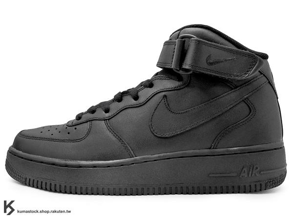 日本直送 搭配職人 指定款 基本款 2015 年發售 人氣商品 NIKE AIR FORCE 1 MID '07 男鞋 全黑 中筒 黑 黏扣帶 (315123-001) !