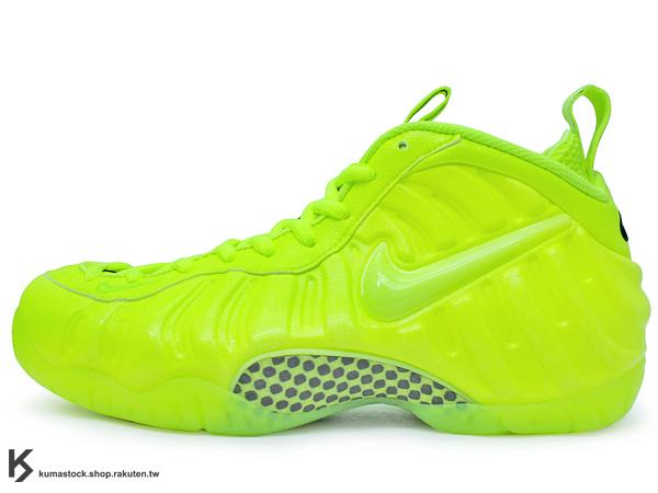 2015 超經典復刻 限量上市 NIKE AIR FOAMPOSITE PRO VOLT 螢光黃 螢光綠 網球 太空鞋 PIPPEN PENNY 專屬鞋款 (624041-700) !