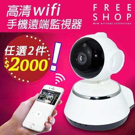 Free Shop 高清720p無線手機遠端監控式WIFI網路監視器攝影機錄音機錄影機收音機對講機【QPPWS8072】