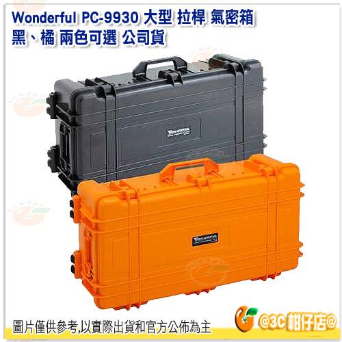 可分期 Wonderful PC-9930 大型 拉桿 氣密箱 黑/橘 公司貨 保護箱 旅行箱 防水 防塵 防潮