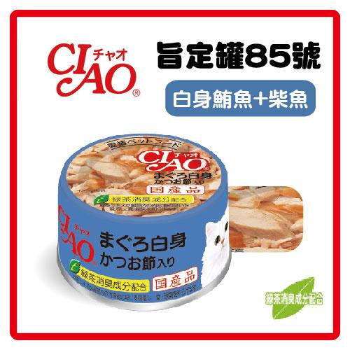 【日本直送】CIAO 旨定罐85號-白身鮪魚+柴魚  85g A-85-53元>可超取 【添加柴魚片,適口性更佳】 (C002F22)