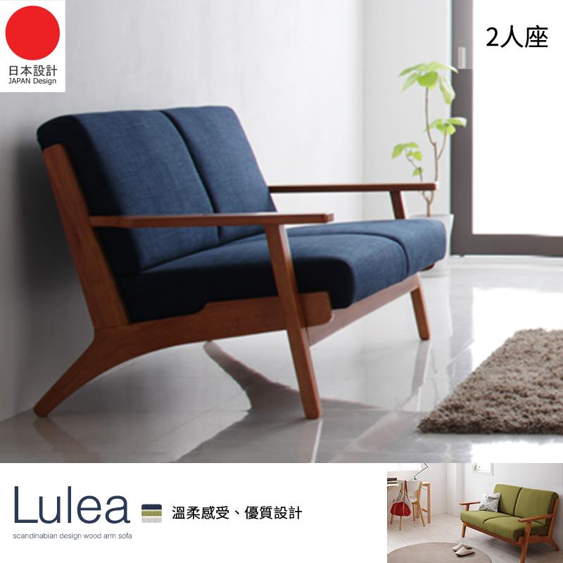 【日本林製作所】Lulea北歐款木製扶手沙發/雙人座/布沙發/2P