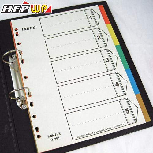 HFPWP 加寬5段塑膠分段紙 環保pp材質 台灣製 IX901W / 本