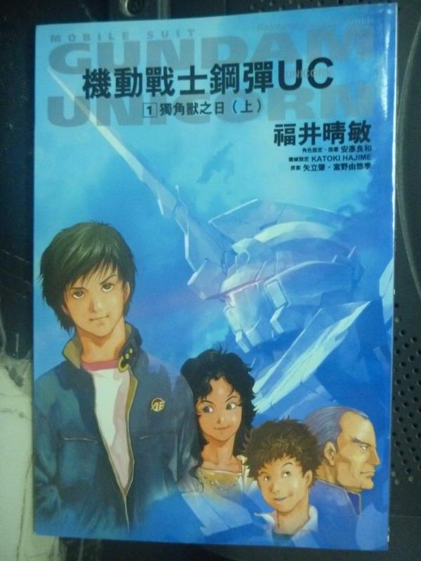 【書寶二手書T4/一般小說_ICN】機動戰士鋼彈UC(1)獨角獸之日(上)_福井晴敏