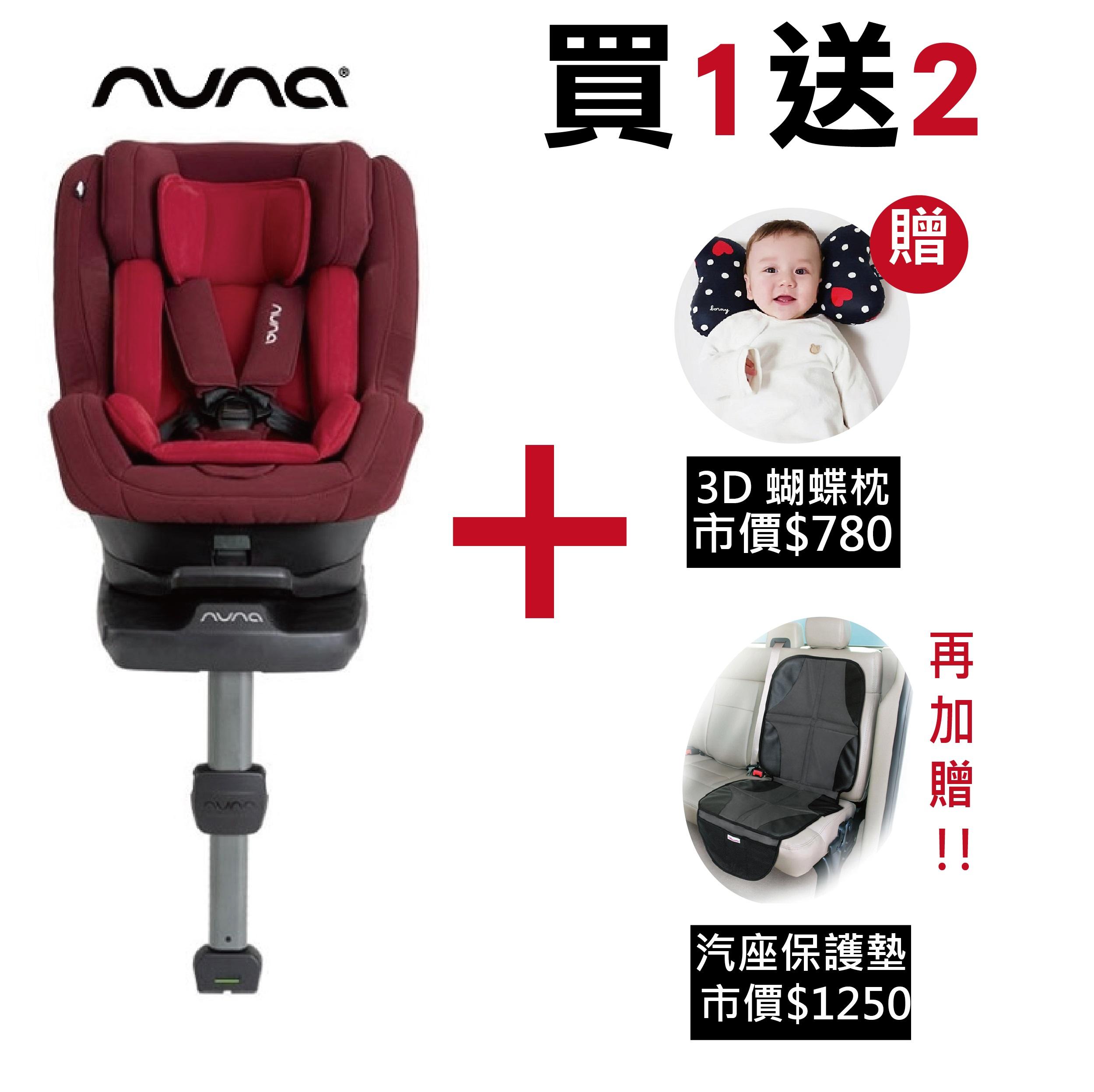 【限量贈borny蝴蝶枕&汽座保護墊!!】荷蘭【Nuna】rebl 兒童安全座椅-紅色