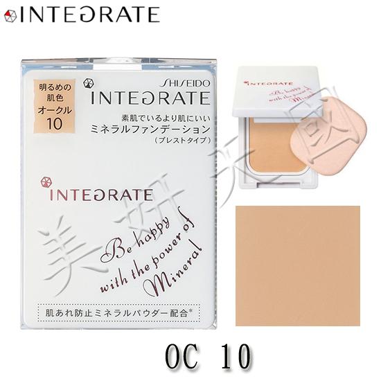 資生堂 INTEGRATE 絕色魅癮 『 容耀奇肌礦物粉餅』OC10