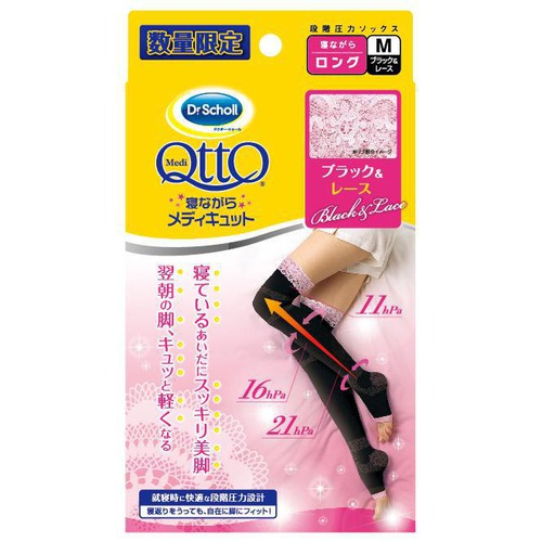 日本 Dr.Scholl 爽健QTTO【限量黑色(上圍粉色蕾絲)】三段大腿睡眠專用機能美腿襪 M-size