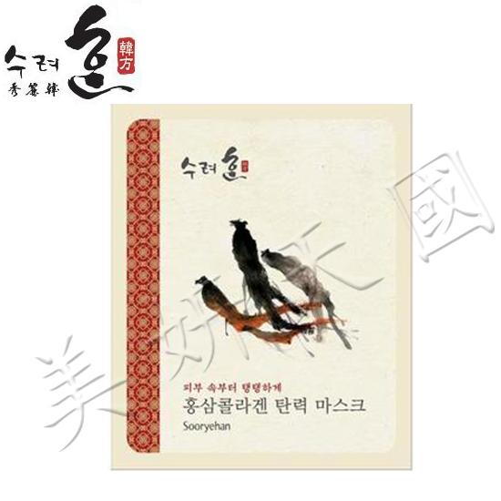 韓國原裝 LG 秀麗韓 『 紅參膠原蛋白彈力面膜』 另有代購-后.雪花秀.韓律產品