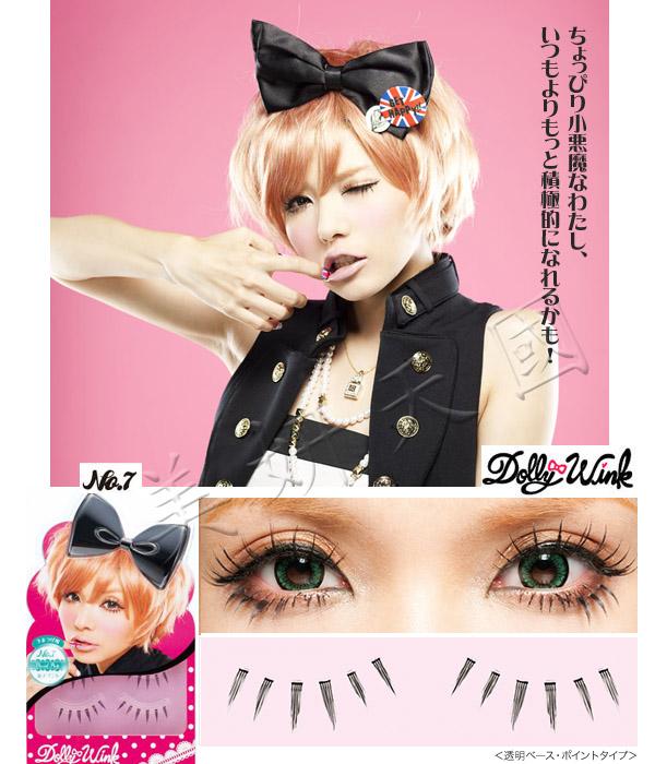 日本原裝 KOJI『 Dolly wink 假睫毛 』  NO.7 亮眼繽紛