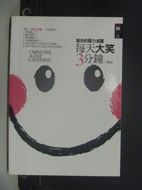 【書寶二手書T2/養生_NQH】每天大笑三分鐘:幫你的壓力減重_元點