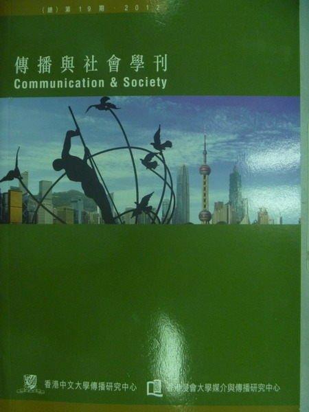 【書寶二手書T2/大學社科_YJE】傳播與社會學刊_總19期2012