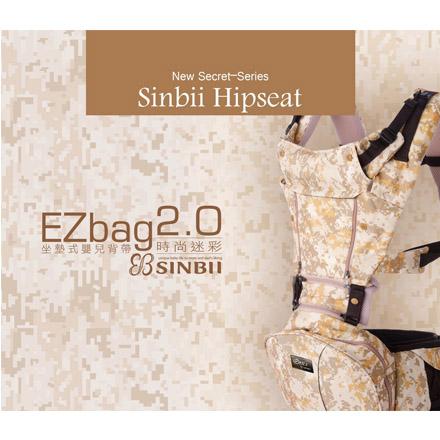 *babygo*韓國SINBII EZBAG 2.0旗艦款 坐墊式嬰兒背帶/背巾【太陽的後裔】加贈EZbag兩用口水墊+軍階口水巾