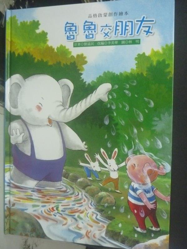 【書寶二手書T6/少年童書_ZDM】魯魯交朋友_劉遠民