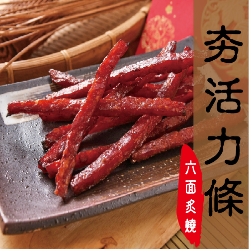 豐原 | 源味香★夯活力條(180克)~六面炙燒,紅麴、黑豆醬油、中藥材,醃漬熟成