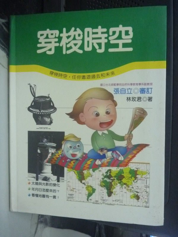 【書寶二手書T3/少年童書_IMZ】穿梭時空 : 穿梭時空,任你遨遊過去和未來_林玫君