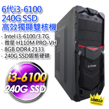 撼動者IV【微星平台】(i3 6100-3.7G/微星H110M PRO-VH/微星GTX950-2GD5OC/8G-D42133/240GSSD)6代高效獨顯雙核機