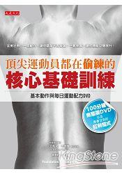 頂尖運動員都在偷練的核心基礎訓練:基本動作與每日運動配方(100分鐘專業訓練DVD)
