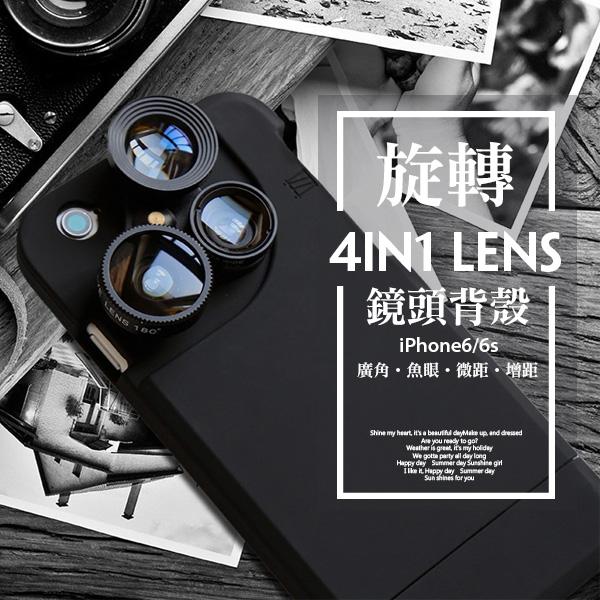 四合一 鏡頭旋轉 手機殼 iPhone 6 6s【C-I6-061】4.7吋 廣角 微距 魚眼 增距